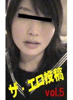 ザ・エロ投稿(5)〜シロウト自我撮り〜 ダウンロード