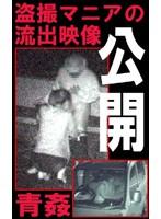 あの盗撮マニアのビデオテープを緊急放送 ダウンロード