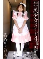 完全服従!美少女メイド(4) 僕だけの召使! ダウンロード