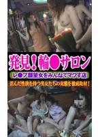 潜入!輪○サロン 素○女を皆でヤル店 ダウンロード
