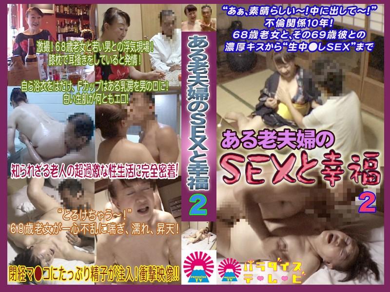中○し老人SEX!63歳老女の性に密着