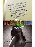 埼玉の淫乱主婦を追え!都市伝説解明SP ダウンロード