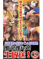 生放送で友田!友崎!桜田がもつれ合う ダウンロード