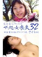 ザ・処女喪失(32) さくら20才黒髪ロリ短大生 ダウンロード