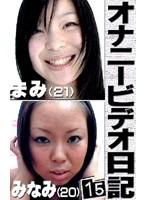オナニービデオ日記(15) 巨乳女学生&美人ショップ店員のオナニー ダウンロード