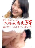 ザ・処女喪失(34) 26才本物バージン娘の初H ダウンロード