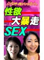 シングルマザー5人の性欲大暴走SEX ダウンロード