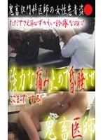 肛門科のアナル診察映像 〜鬼畜医師が女性患者を狙う! ダウンロード