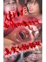 自宅襲撃!人妻レ○プ(2) 〜所沢市在住・32歳Tさん ダウンロード