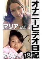 オナニービデオ日記(18)〜美形ハーフ娘&Eカップ巨乳娘の私生活 ダウンロード
