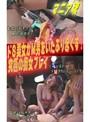 マニア魂(10)〜ドS美女がM男をいたぶり尽くす!究極の痴女プレイ