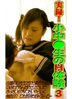 実録!小中○生時代のH体験III ダウンロード