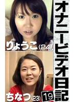 オナニービデオ日記(19) 〜美形現役ナース&黒髪派遣OLの私生活 ダウンロード