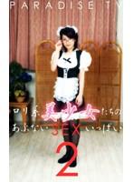 ロリ系美少女たちのあぶないSEXいっぱい(2) ダウンロード