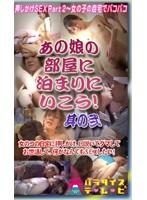 押しかけSEX(2)〜女の子の自宅でパーコパコ ダウンロード