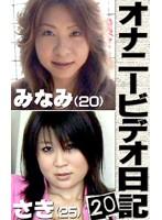 オナニービデオ日記(20)〜Gカップの不動産会社OL20歳&Fカップの看護婦25歳の私生活 ダウンロード