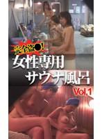 完全盗○!女性専用サウナ風呂!(1) ダウンロード