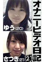 オナニービデオ日記(21)〜Gカップ爆乳メイド娘&お姉さん系美人デパガの私生活晩霜