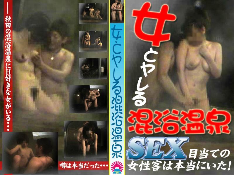 女とヤレる混浴温泉(1)〜SEX目当ての女性客は本当にいた!