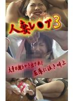 自宅襲撃!人妻レ○プ(3)〜国立市在住・25歳の若妻 ダウンロード