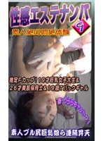 街頭シ○ウトナンパ!キレイなお姉さん、性感マッサージ受けてみませんか?(9)