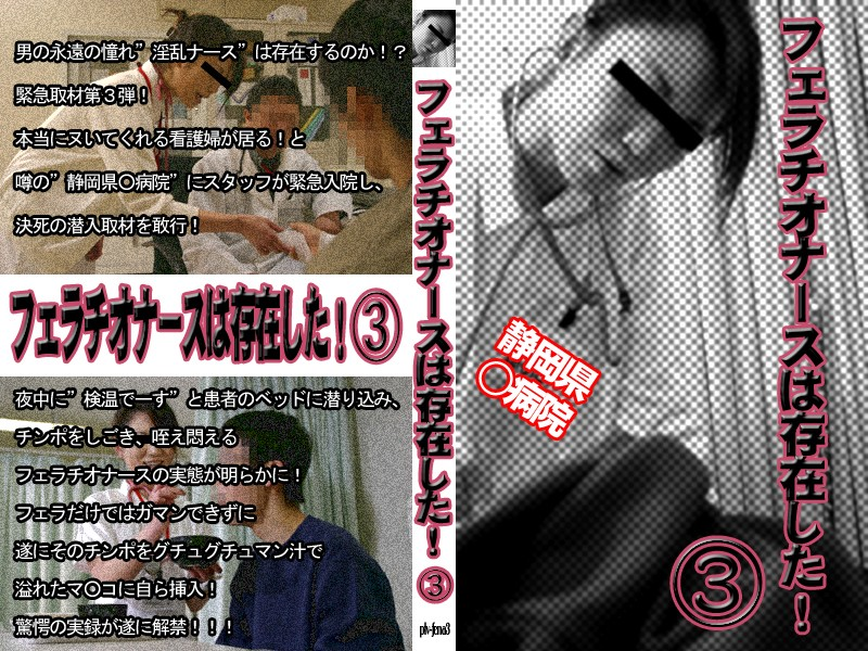 フェラチオナースは存在した!(3)〜静岡県O病院の看護婦は入院患者を抜いてくれます!