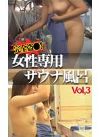 完全盗○!女性専用サウナ風呂!(3) ダウンロード