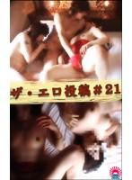 ザ・エロ投稿(21)〜ご無沙汰熟女!友達同士4Pファック ダウンロード