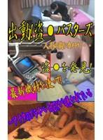 出動!盗○バスターズ〜アナタのプライベートSEXが覗かれている ダウンロード