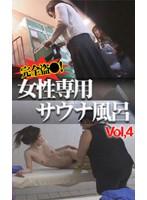 完全盗○!女性専用サウナ風呂!(4) ダウンロード