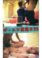 ザ・エロ投稿(22)〜美熟女AV女優・町田瑠美さんのプライベートSEX