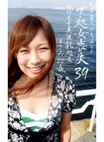 ザ・処女喪失(39)〜カワイイ美巨乳処女・まさみ22歳 ダウンロード