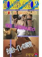 盗○!公衆トイレ売○(2) 〜女子○生、主婦、掃除のおばちゃんまでも… ダウンロード