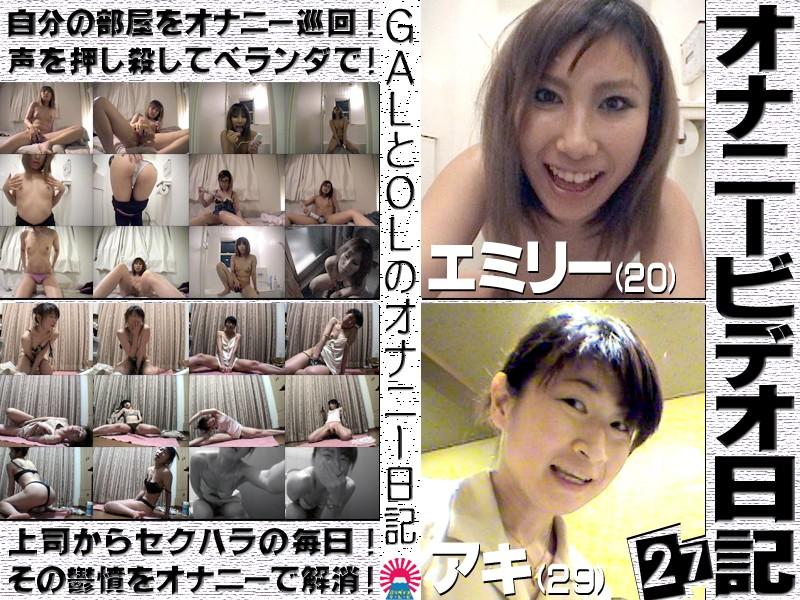 オナニービデオ日記(27) ~美形露出狂ムスメ20歳&長身モデル体型OL29歳の私生活