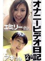 オナニービデオ日記(27) 〜美形露出狂ムスメ20歳&長身モデル体型OL29歳の私生活 ダウンロード