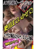 エッチなお姉さんたちのチンコいたぶり面接 岩井志麻子のAV男優オーディション