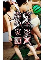 完全盗○!海の家(4)〜女子更衣室から和式トイレまで ダウンロード