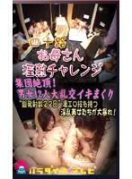 四十路お母さん淫熟チャレンジ(5)〜ノンストップで手マン&フェラ!イキまくり&イカセまくり2時間
