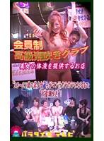 会員制 高級潮吹きクラブ〜美女の体液を提供するお店 ダウンロード