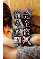 完全盗○!海の家(5)〜女子更衣室から和式トイレまで ダウンロード