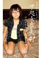 ザ・処女喪失(41)〜マジメな女子大生処女・かずは18歳 ダウンロード