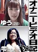オナニービデオ日記(30)〜93cm&87cm!巨乳メガネっ娘2人の私生活 ダウンロード