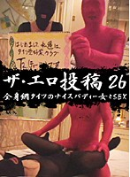 ザ・エロ投稿(26)〜全身網タイツのナイスバディー女とSEX ダウンロード
