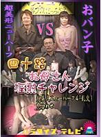 四十路お母さん淫熟チャレンジ(7) 〜おバン子VS美人ニューハーフ!エロいのはどっちだ?