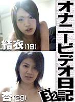 オナニービデオ日記(32)〜淫乱お姉さん29歳&潮吹き関西娘19歳の私生活 ダウンロード