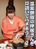 温泉旅館の仲居さんを口説いてハメよう!(2) ダウンロード