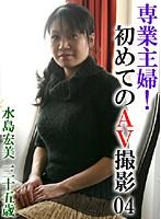 専業主婦!初めてのAV撮影(4) ダウンロード