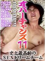 持田涼子 オバーチャンズ11〜史上最高齢のSEXドリームチーム