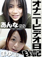オナニービデオ日記(33)〜Fカップお姉さん22歳&激カワ美形娘18歳の私生活 ダウンロード
