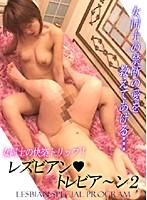 マ○コとマ○コがびしょ濡れ貝合わせ!レズビアン☆トレビア〜ン(2) ダウンロード